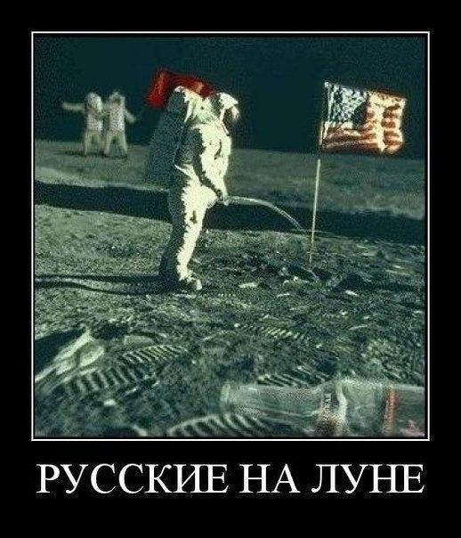 Приколы на луне картинка, открытку